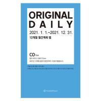 21년 월간계획탭 - CO