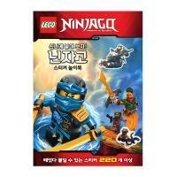 레고 닌자고 스티커 놀이북 1