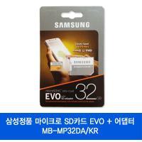 삼성정품 마이크로 SD카드 EVO+어댑터 32GB MB-MP32GA