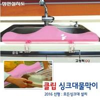 [플러스] 물막이 싱크대 / 홈쇼핑제품