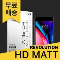 (2매)레볼루션HD 지문방지 액정보호필름 아이폰8