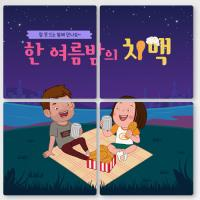 if783-멀티액자_한여름밤의치맥