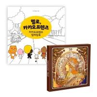 [무료배송] 카카오프렌즈 컬러링북 + 아르누보 색연필 50색
