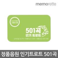 [메모렛] 스마트폰용 정품음원 OTG USB 트로트 501곡 MP3 디지털 음반