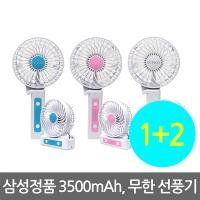 (1+2) 엑타코 무한2 삼성정품 3500mAh 휴대용 미니 핸디 선풍기