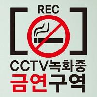 금연스티커-CCTV녹화중 금연구역01