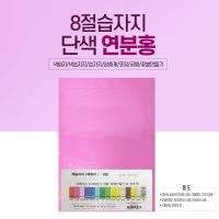 8절 색화지 100장 단일 색상 선물 포장지 문구 연분홍