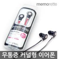 [매모렛] 라디오 이어폰