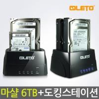 USB3.0 도킹스테이션 DATACLONE3.0 + 마샬 6TB 하드