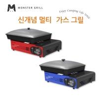 몬스터 캠핑용 신개념 가스 그릴 M기본세트