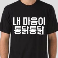 키밍 내마음이 통닭통닭 티셔츠 치킨집 반팔티