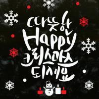 cr040-성탄절캘리그라피_2-크리스마스스티커