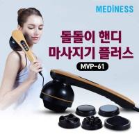돌돌이 핸드 안마기 MVP-61