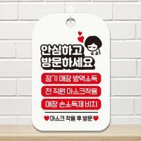 부재중 생활 와이파이 안내판 표지판 제작 CHA026