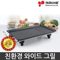 키친아트 렉스 중형 와이드 전기 그릴 KP-3050