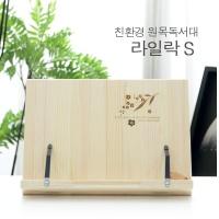 레드파인 원목 라일락S 1단 독서대