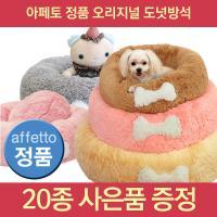 [아페토공식판매업체]국민방석 아페토 도넛방석/애견방석/강아지방석/쿨방석/쿨도넛방석