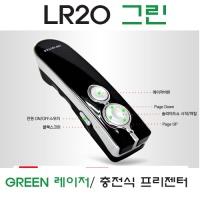 라스맥LR20그린레이저포인터/프리젠터/프리젠테이션