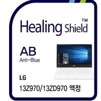 LG 올데이 그램 13Z970/13ZD970 안티블루