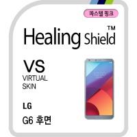 LG G6 후면 버츄얼스킨-파스텔 핑크 1매