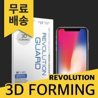 (2매)레볼루션가드 3D포밍 풀커버필름 아이폰X