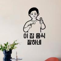pc449-이집음식잘하네_그래픽스티커