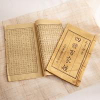 전통 돌잡이 책 (한자)