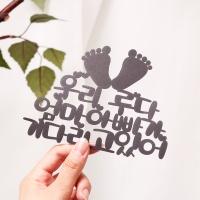 (주문제작) 페이퍼 만삭 토퍼 - 발바닥