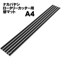 [Nakabayashi] 일본 나카바야시 문서재단기 NRC-N2A4 전용 매트(재단목/쫄대) 5개입 NRC-M5A4D