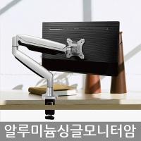 알루미늄 싱글 모니터암 모니터거치대 TMS-LDT10-C012