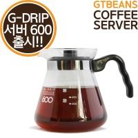 G-Drip 커피서버 400ml/600ml 드립서버