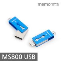 [메모렛] MS800 64G 초소형 메탈 OTG USB메모리