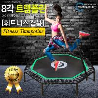 8각트램폴린 휘트니스겸용 48인치 탄성조절 130kg까지