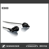 젠하이저 IE800 하이엔드 커널형 이어폰 / AS 2년가능