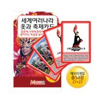 [메모리교육] 세계여러나라 옷과 축제카드/보드게임