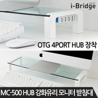 i-Bridge 강화유리 모니터 받침대 USB OTG 4port 지원 MC500HUB