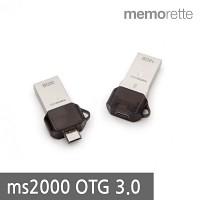 [메모렛] USB3.0 MS2000 64G OTG USB메모리