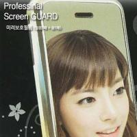 티리링 미러 보호필름 아이폰4