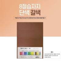 8절 색화지 100장 단일 색상 선물 포장지 문구 갈색