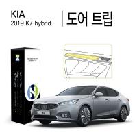 기아 2019 K7 하이브리드 도어 트립 PPF 보호필름 4매