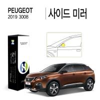 푸조 3008 2019 자동차용품 PPF 필름 사이드미러 세트