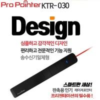 프로포인터 KTR-030,레이저포인터,PPT리모콘 무선프리젠터,프리젠테이션,PPT포인터,