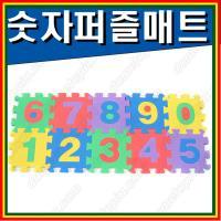 (와인앤쿡)10p 퍼즐 숫자 매트 1세트