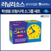 러닝리소스 학생용 모형시계 소그룹세트(LR2202)