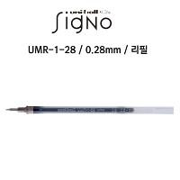 유니볼 시그노DX 리필/UMR-1-28(0.28)
