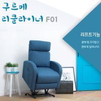 구르메 리프트 리클라이너 쇼파 1인용 F01 리퍼브