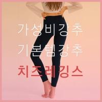 [9부] 가성비갑 # 치즈레깅스