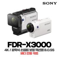 소니 4K 액션캠 BOSS FDR-X3000 바디키트