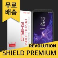 레볼루션쉴드 프리미엄팩 전신보호필름 갤럭시 S9