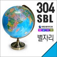세계로 별이뜨는 국문블루 지구본 304-SBL